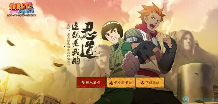 naruto_online_wallpaper__3_by_eveblaze31-d8572ys