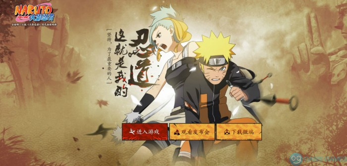 naruto_online_wallpaper__4_by_eveblaze31-d8573ca
