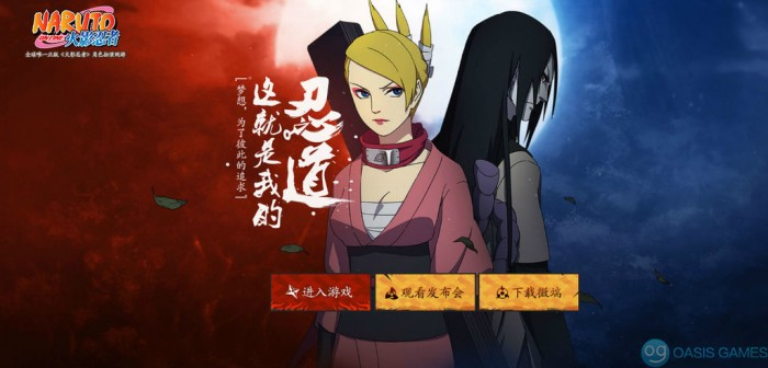 naruto_online_wallpaper__5_by_eveblaze31-d8573cj